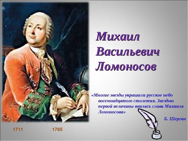 «Многие звезды украшали русское небо восемнадцатого столетия. Звездою перво...