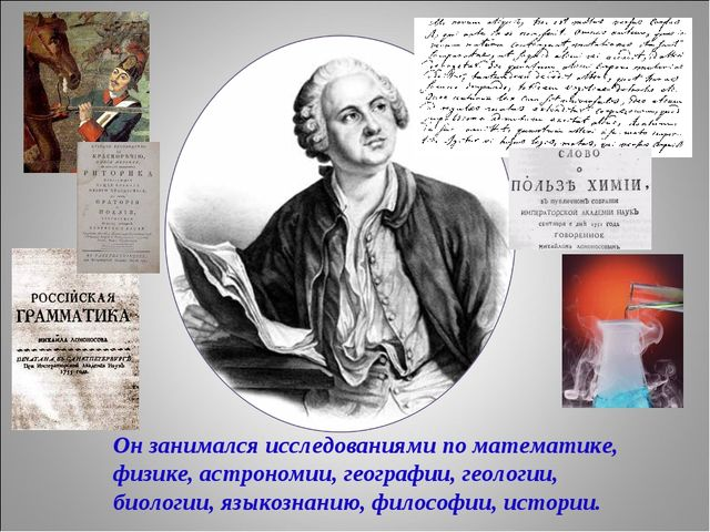Он занимался исследованиями по математике, физике, астрономии, географии, гео...