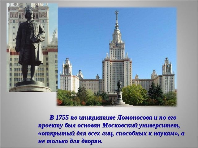 В 1755 по инициативе Ломоносова и по его проекту был основан Московский унив...