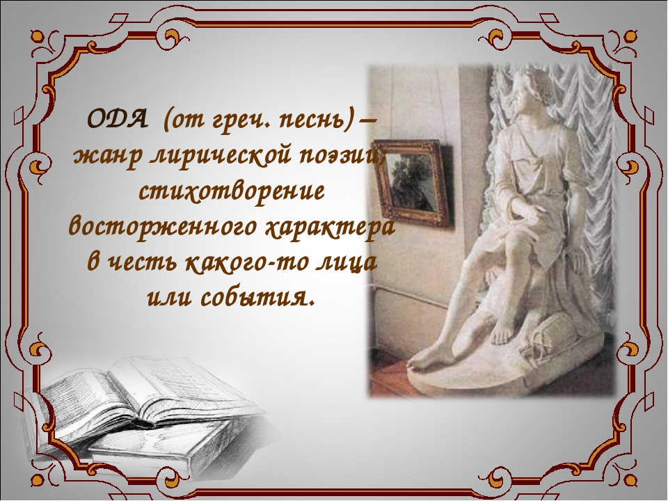 ОДА (от греч. песнь) – жанр лирической поэзии; стихотворение восторженного ха...