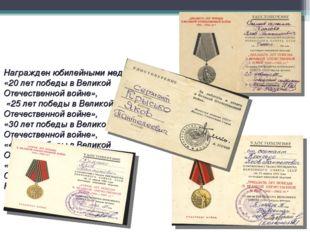 Награжден юбилейными медалями: «20 лет победы в Великой Отечественной войне»,