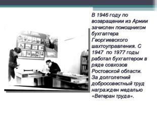 В 1946 году по возвращении из Армии зачислен помощником бухгалтера Георгиевск