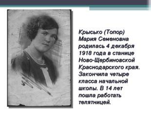 Крысько (Топор) Мария Семеновна родилась 4 декабря 1918 года в станице Ново-Щ