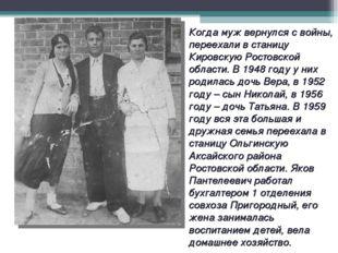 Когда муж вернулся с войны, переехали в станицу Кировскую Ростовской области.