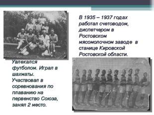 В 1935 – 1937 годах работал счетоводом, диспетчером в Ростовском мясомолочном