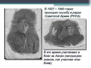 В 1937 – 1940 годах проходил службу в рядах Советской Армии (РККА). В это вре