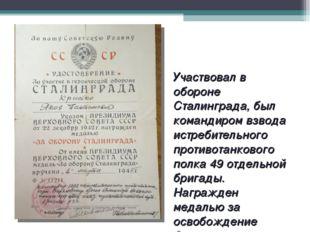 Участвовал в обороне Сталинграда, был командиром взвода истребительного проти