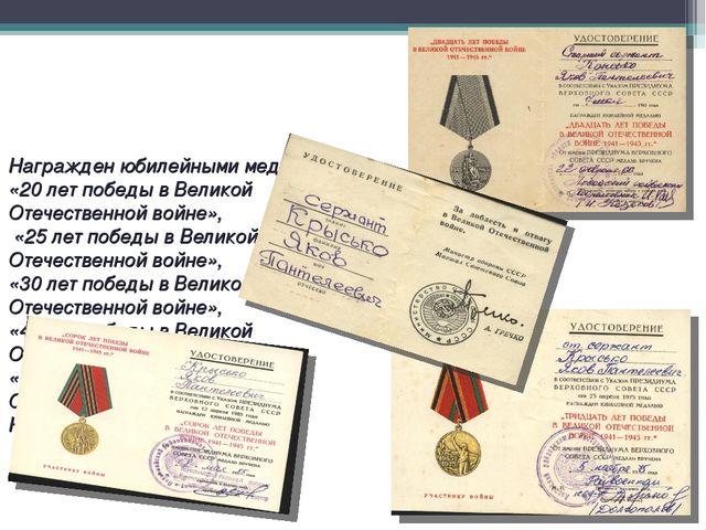 Награжден юбилейными медалями: «20 лет победы в Великой Отечественной войне»,...