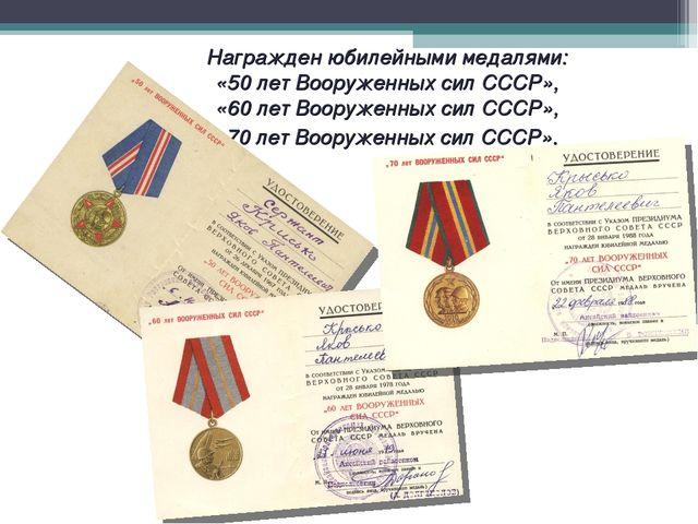 Награжден юбилейными медалями: «50 лет Вооруженных сил СССР», «60 лет Вооруже...