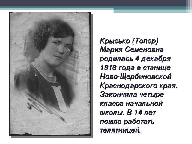 Крысько (Топор) Мария Семеновна родилась 4 декабря 1918 года в станице Ново-Щ...