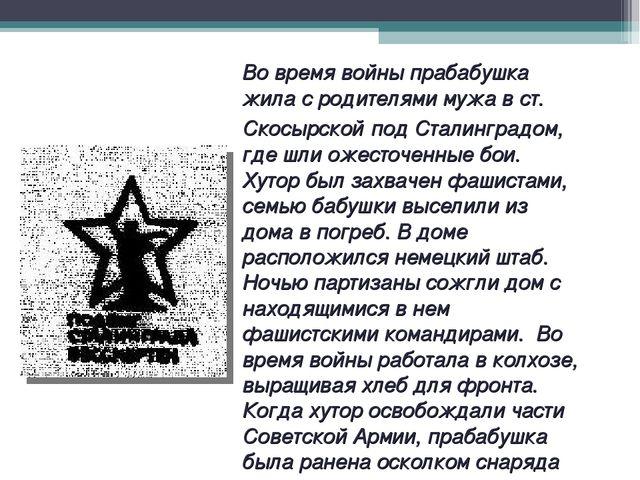 Во время войны прабабушка жила с родителями мужа в ст. Скосырской под Сталинг...