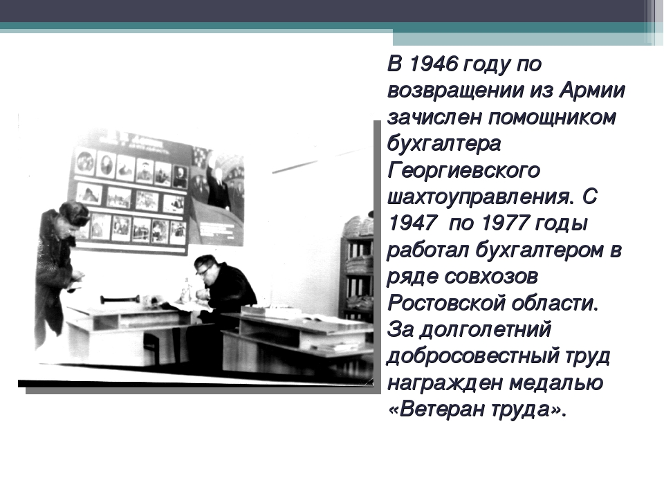 В 1946 году по возвращении из Армии зачислен помощником бухгалтера Георгиевск...