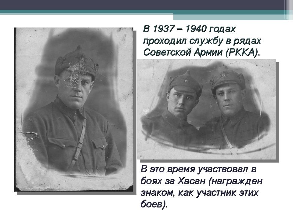 В 1937 – 1940 годах проходил службу в рядах Советской Армии (РККА). В это вре...