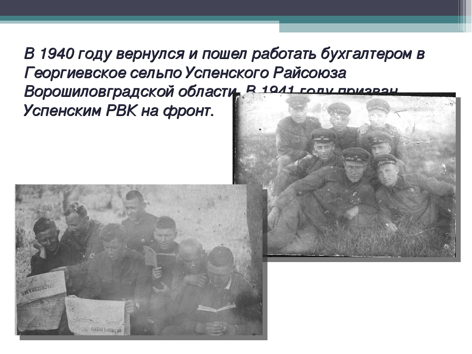 В 1940 году вернулся и пошел работать бухгалтером в Георгиевское сельпо Успен...