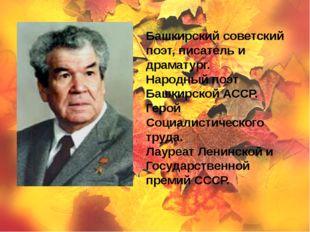 Башкирский советский поэт, писатель и драматург. Народный поэт Башкирской АС