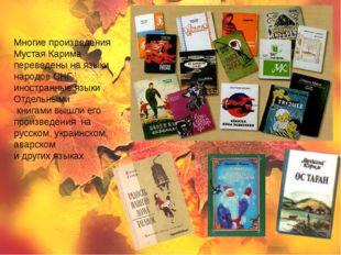 Многие произведения Мустая Карима переведены на языки народов СНГ, иностранны