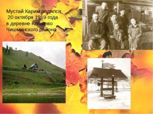 Мустай Карим родился 20 октября 1919 года в деревне Кляшево Чишминского района