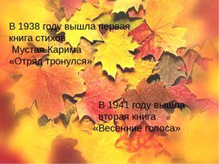 В 1938 году вышла первая книга стихов Мустая Карима «Отряд тронулся» В 1941 г
