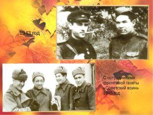 1943 год С сотрудниками фронтовой газеты «Советский воин» 1945 год