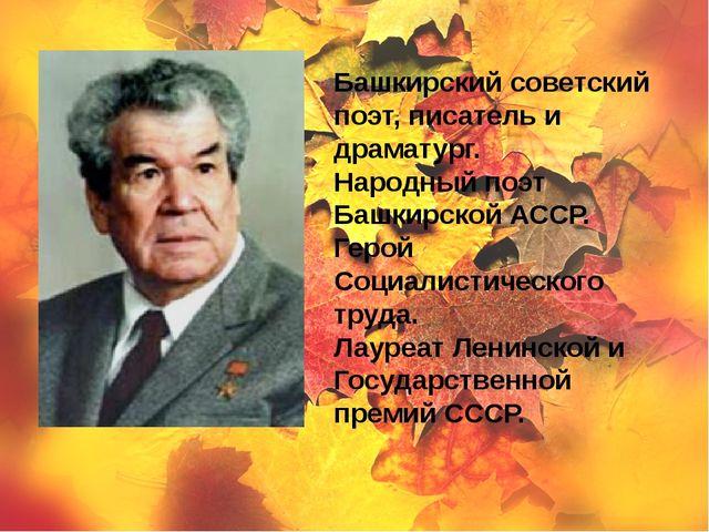 Башкирский советский поэт, писатель и драматург. Народный поэт Башкирской АС...