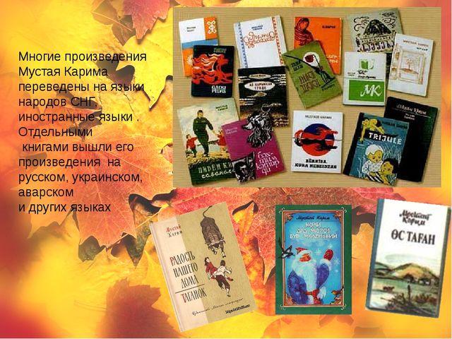 Многие произведения Мустая Карима переведены на языки народов СНГ, иностранны...
