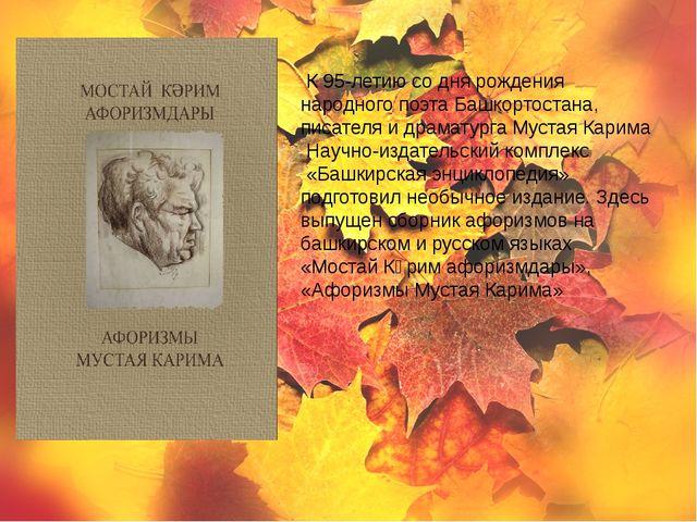 К 95-летию со дня рождения народного поэта Башкортостана, писателя и драмату...