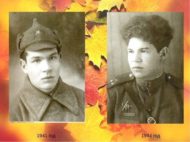 1941 год 1944 год