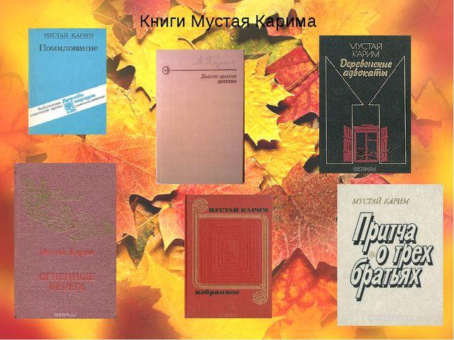 Книги Мустая Карима