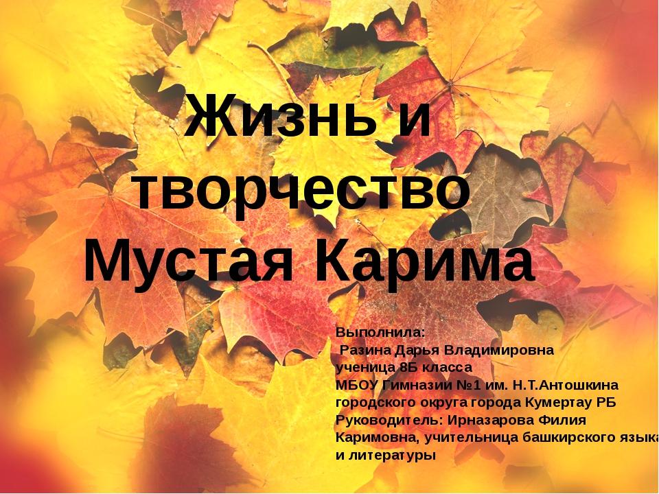 Жизнь и творчество Мустая Карима Выполнила: Разина Дарья Владимировна учениц...