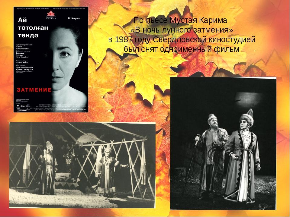 По пьесе Мустая Карима «В ночь лунного затмения» в 1987 году Свердловской кин...