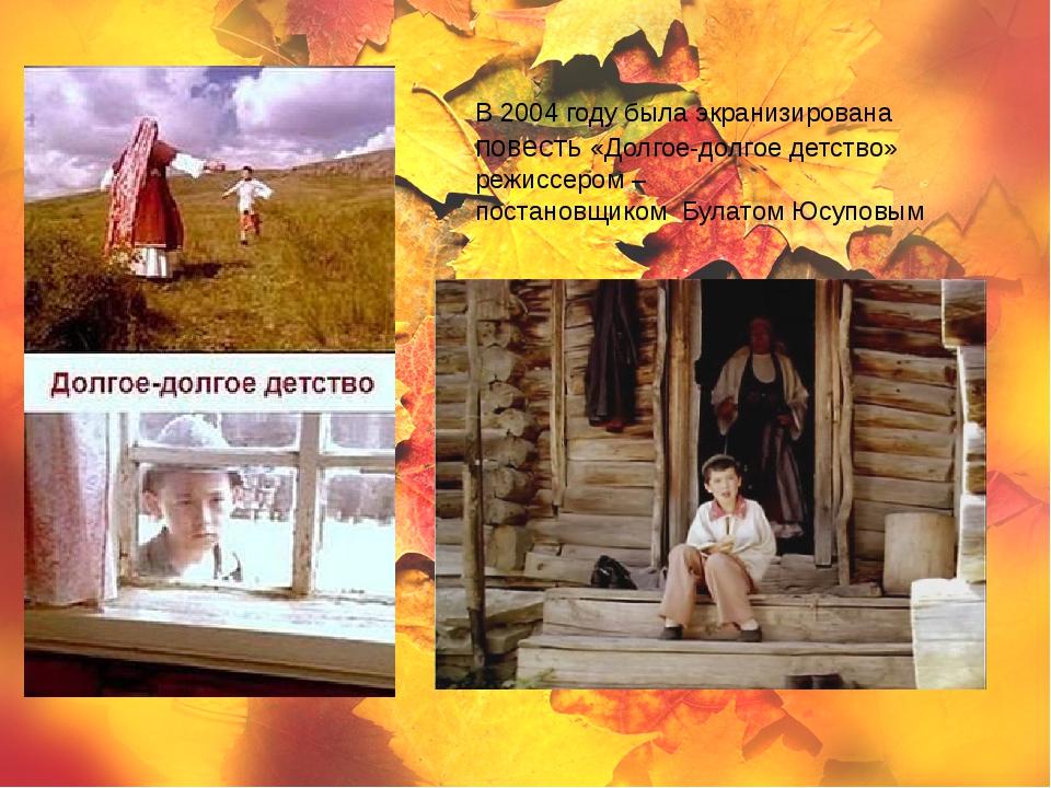 В 2004 году была экранизирована повесть «Долгое-долгое детство» режиссером –...