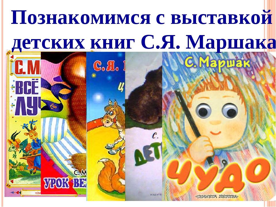 Познакомимся с выставкой детских книг С.Я. Маршака