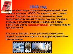 1948 год Ученые всего мира создали международный союз охраны природы. МСОП. П