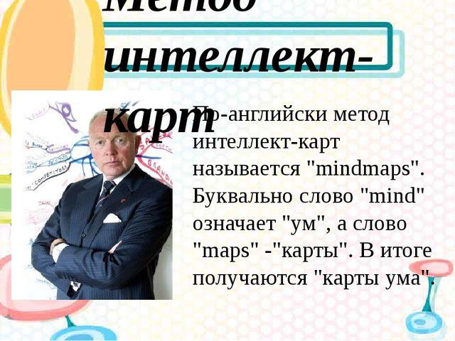"""Метод интеллект-карт По-английски метод интеллект-карт называется """"mindmaps""""...."""