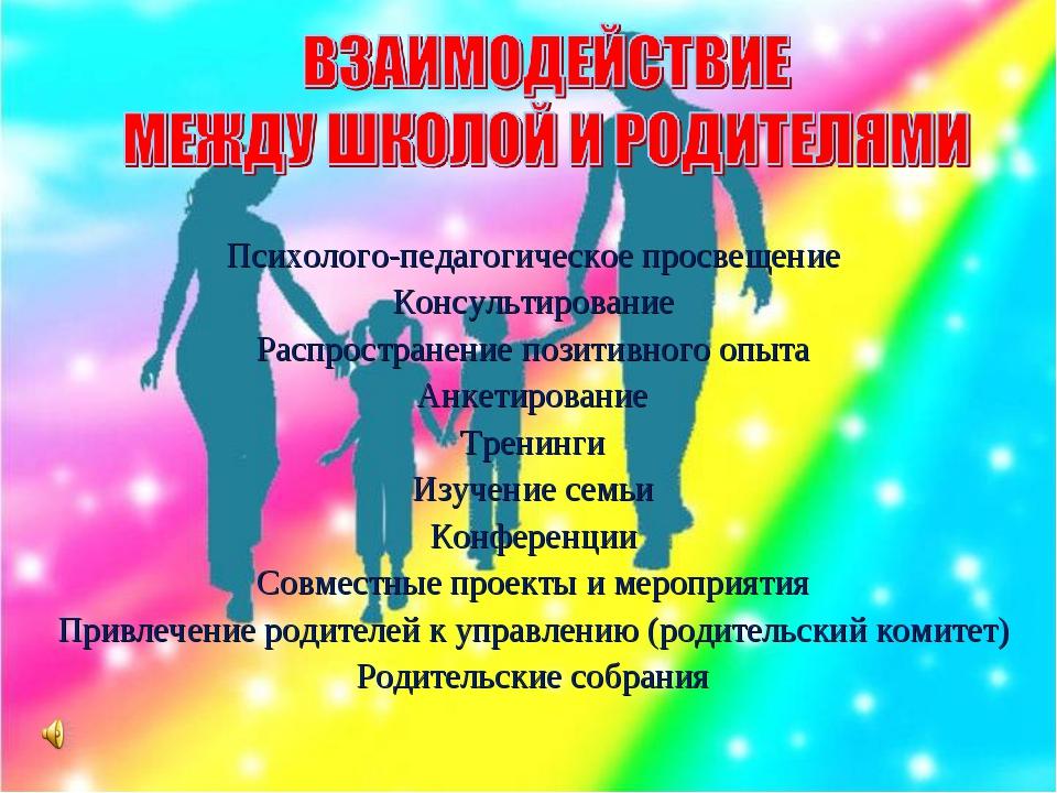 Психолого-педагогическое просвещение Консультирование Распространение позитив...
