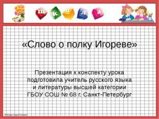 «Слово о полку Игореве» Презентация к конспекту урока подготовила учитель рус