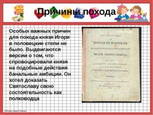 Причины похода Особых важных причин для похода князя Игоря в половецкие степи