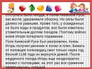 Отступать было некуда, и полки Киевской Руси, как могли, удерживали оборону.