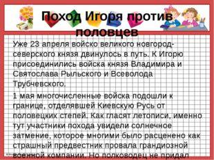 Поход Игоря против половцев Уже 23 апреля войско великого новгород-северского