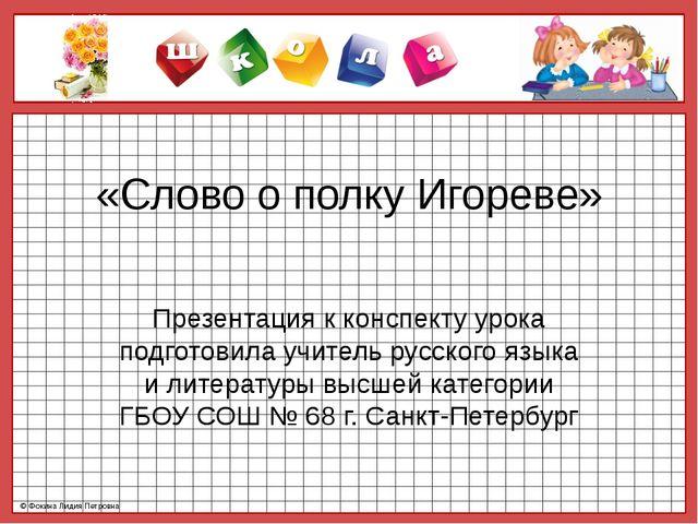 «Слово о полку Игореве» Презентация к конспекту урока подготовила учитель рус...