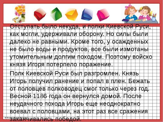 Отступать было некуда, и полки Киевской Руси, как могли, удерживали оборону....