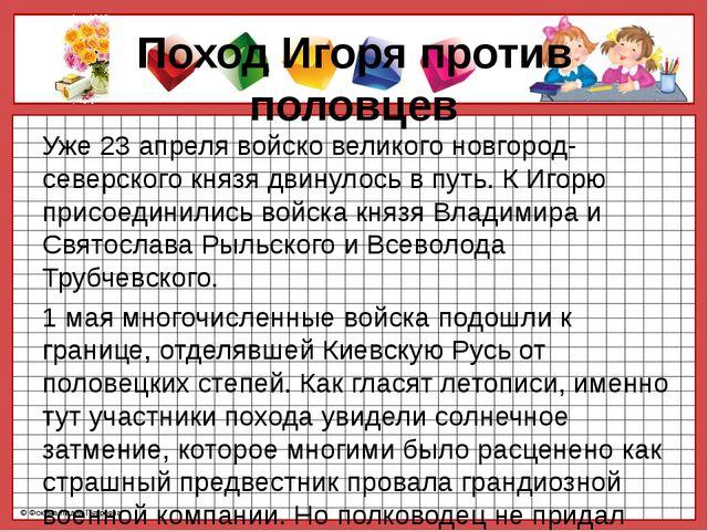 Поход Игоря против половцев Уже 23 апреля войско великого новгород-северского...