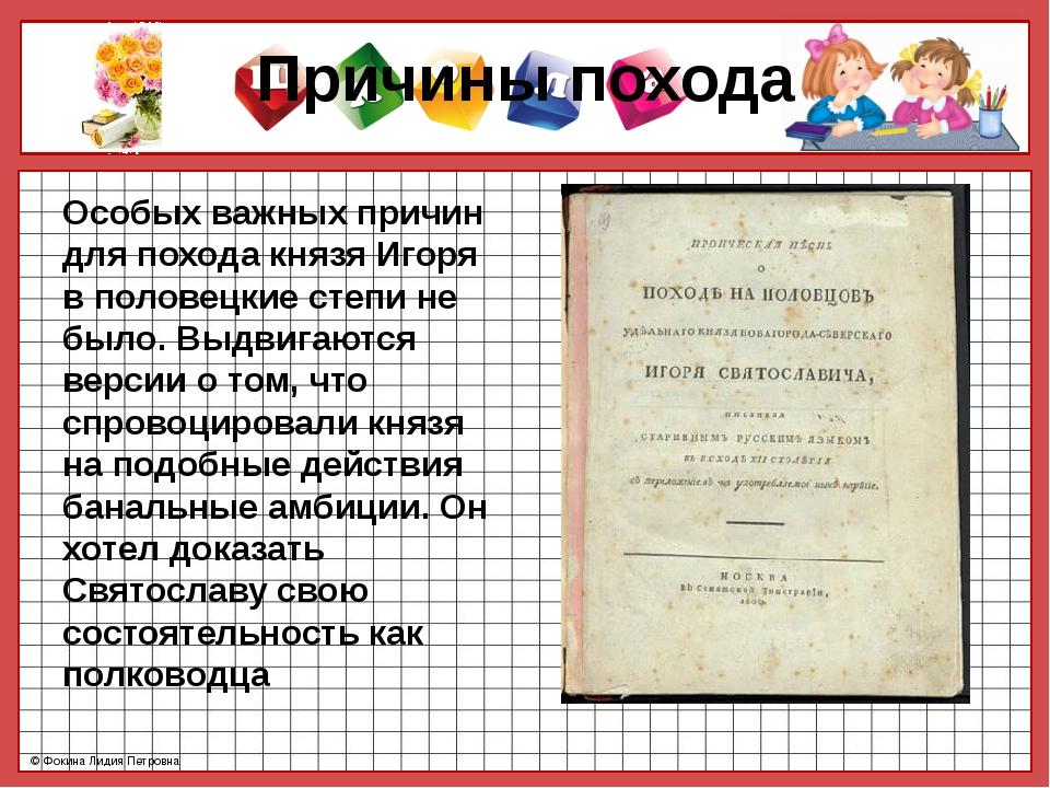 Причины похода Особых важных причин для похода князя Игоря в половецкие степи...