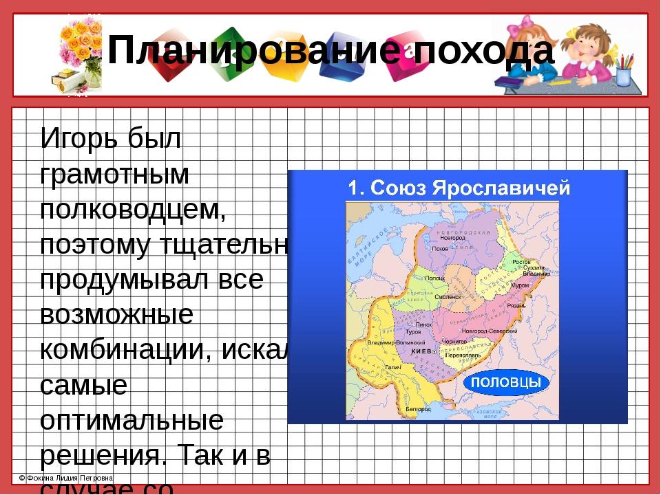 Планирование похода Игорь был грамотным полководцем, поэтому тщательно продум...