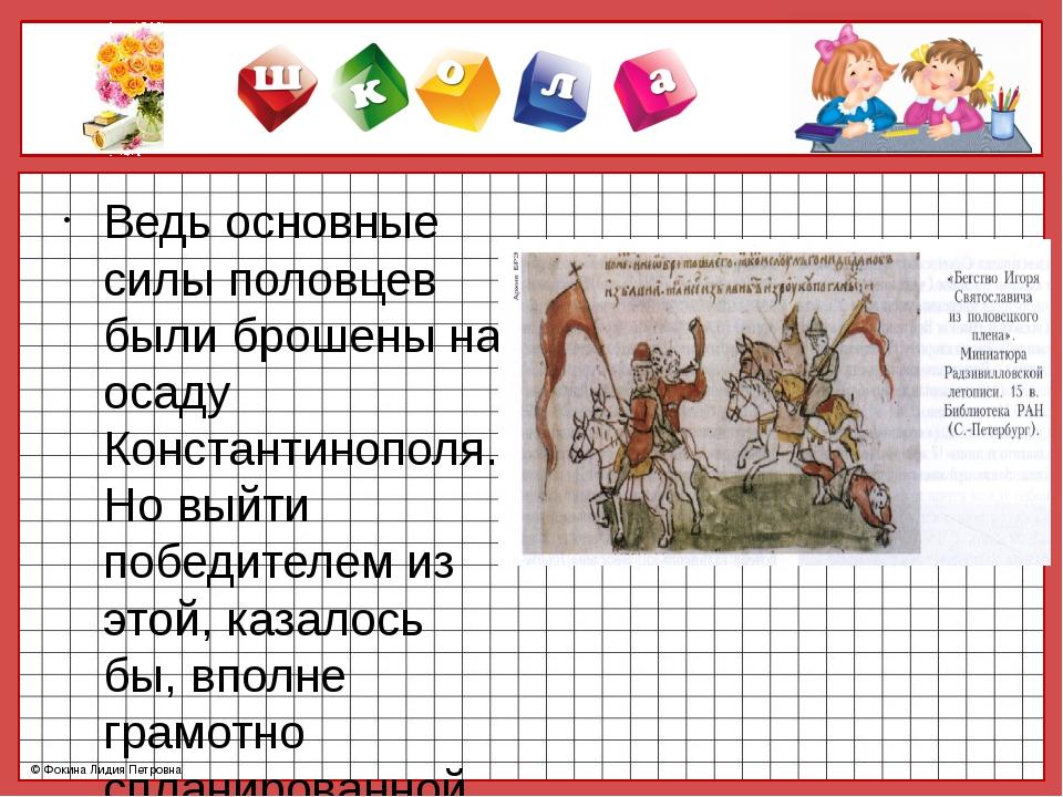Ведь основные силы половцев были брошены на осаду Константинополя. Но выйти...