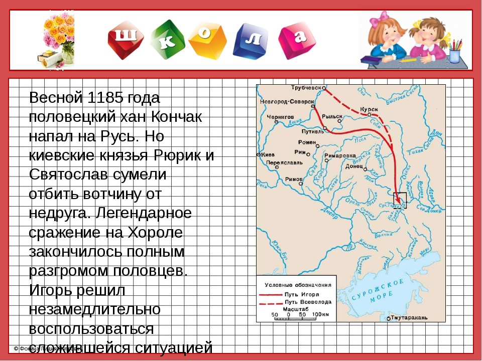 Весной 1185 года половецкий хан Кончак напал на Русь. Но киевские князья Рюр...