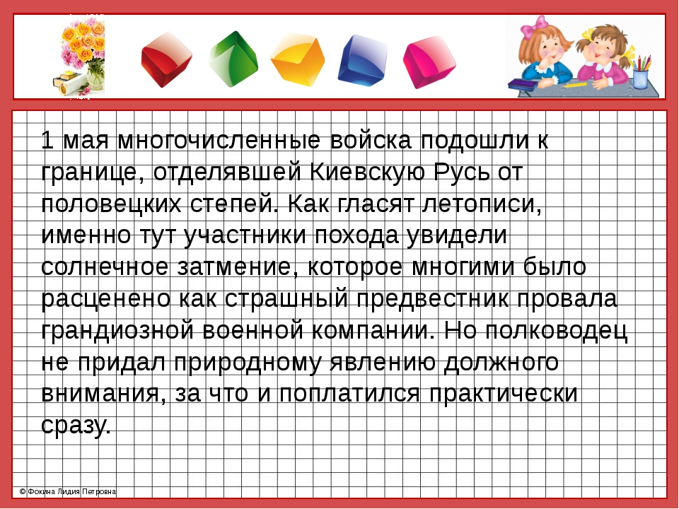 1 мая многочисленные войска подошли к границе, отделявшей Киевскую Русь от п...