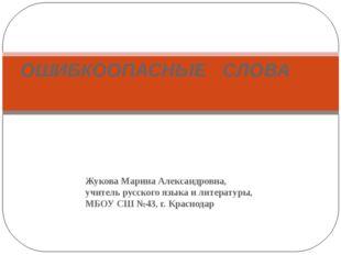 Жукова Марина Александровна, учитель русского языка и литературы, МБОУ СШ №43