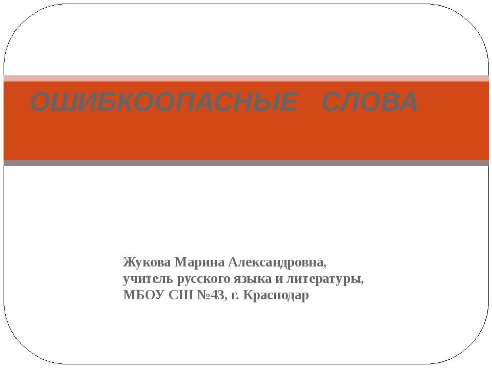 Жукова Марина Александровна, учитель русского языка и литературы, МБОУ СШ №43...