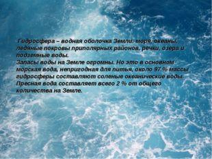 Гидросфера– водная оболочка Земли: моря, океаны, ледяные покровы приполярны